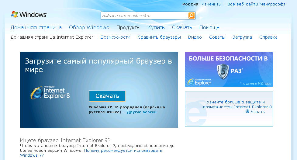browser-Internet-Explorer