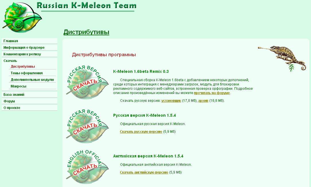 browser-K-Meleon