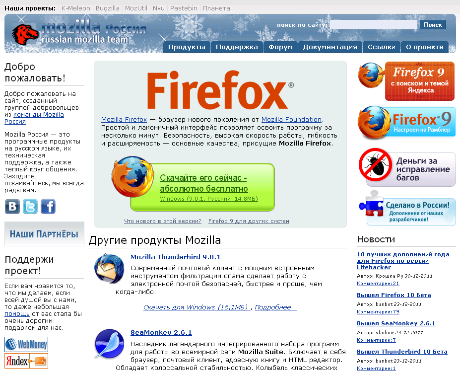 browser-Mozilla-Firefox