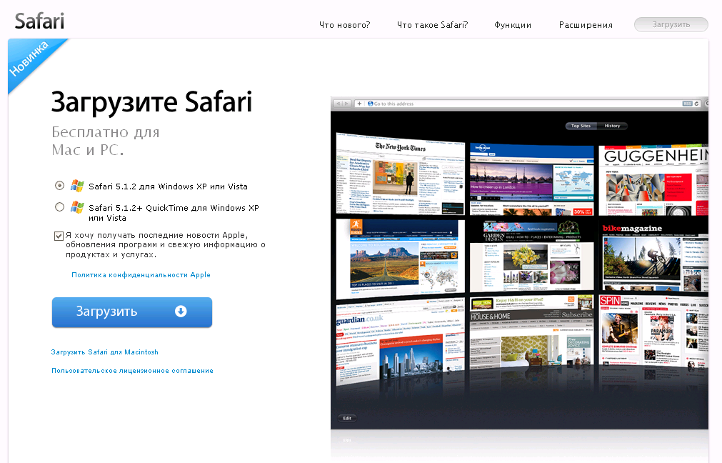 browser-Safari